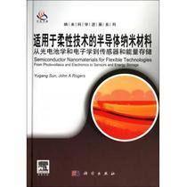 适用于柔性技术的半导体纳米材料(从光电池学和电子学到传感器和 价格:83.30