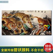 真心意彩绘 diy数字油画  山水 风景画 diy手绘 五福临门虎80*160 价格:152.50