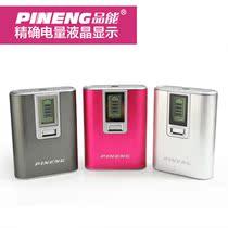 品能亿通T850移动电源亿通T710充电宝亿通T900电池充电器 价格:158.00