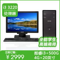 """神舟 新瑞E40 D2台式机电脑 标配20""""液晶 酷睿i3双核办公电脑 价格:2999.00"""