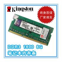 金士顿ddr3 1600 8g单条8g笔记本电脑内存条特价 价格:300.00
