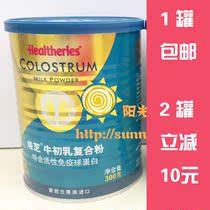 新西兰原装  natrapure 培芝百立乐牛初乳复合粉 300g 全国包邮 价格:230.00