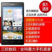 旗舰店【极速发+送延保+8礼】 Huawei/华为 G700-T00 移动3G手机 价格:1239.00