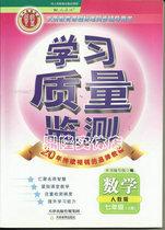 2013.6印天津教育出版社 学习质量监测初一 7七年级数学上人教版 价格:19.60