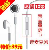 正品 苹果耳机原装iphone4耳机iphone4S 耳机 ipad3 5 3GS带线控 价格:39.00