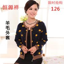 中年气质妈妈装毛衣外套 秋冬新款加厚羊毛衫开衫外套 羊绒衫女装 价格:126.00