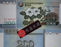 全新UNC 朝鲜200朝元 外币 外国纸币钱币 亚洲纸币 国外纸币货币 价格:1.50