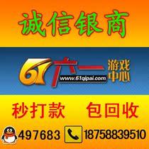 61棋牌游戏币包回收信用卡 61游戏币61棋牌银子 61欢乐豆 10元20W 价格:10.00