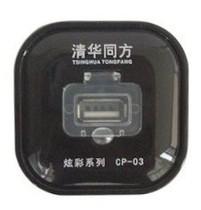 清华同方CP-03HUB附磁铁可粘住机箱免驱动,支持各类外设usb 价格:18.00