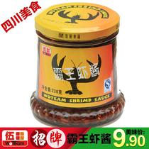 大理特产伍田霸王虾酱230g调味料拌面拌饭酱调味酱特价4瓶包邮106 价格:9.90