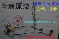 全新原装 联想 Y460 Y460C Y460A 屏线 笔记本排线  A卡 N卡 价格:18.00