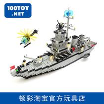 巡洋舰 军舰 驱逐舰 航母 战舰 积木玩具 拼装模型 船 海军 舰队 价格:112.00