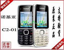 【全新正品】Nokia/诺基亚 C2-01 直板按键手机正品行货支持验证 价格:145.00