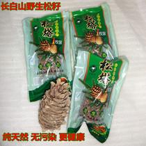 东北长白山苦妹子 野生新鲜红松塔 开口松籽 熟松子 1枚装原生态 价格:12.00