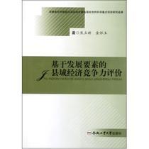 基于发展要素的县域经济竞争力评价 焦立新//金怀玉  正版图 价格:44.60