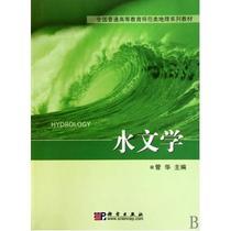 水文学全国普通高等教育师范类地理系列教材 管华  正版图书 价格:22.10