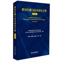 满58元包邮/教育传播与技术研究手册  (美)斯伯 价格:132.72