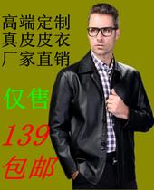 【淘宝清仓】秋冬男士翻领皮衣中老年真皮衣休闲外套中老年男皮衣 价格:139.00