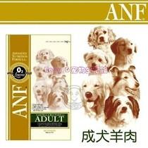 美国ANF 爱恩富 爱诺芬天然成犬羊肉+饭狗粮 7.5kg 价格:380.00