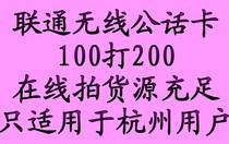 杭州联通无线公用电话充值卡 100打200公话充值卡 快充 货源充足 价格:100.50