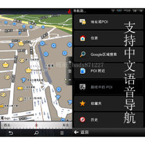 reunion sygic安卓平板手机GPS导航仪地图中文显示不用流量免邮 价格:50.00