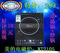 包邮Midea/美的 WT2105超薄 电磁炉预约智能触摸正品联保特价返现 价格:299.00