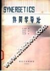 ·【绝版包邮】协同学导论 价格:26.00