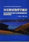 【绝版包邮】环境地球物理学概论 \程业勋 价格:40.00
