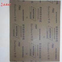 美国产诺顿砂纸 干湿两用800号  细目砂纸 抛光必备 价格:1.20