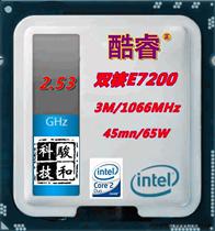 Intel酷睿2双核E7200 2.53Ghz/3M/1066 775针 价格:115.00