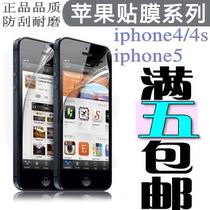 iphone4/5保护膜 iphone4s手机膜 苹果4高清膜 iphone4贴膜 包邮 价格:1.60