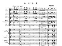 李焕之 名曲 春节序曲 除夕常用曲目 原版管弦交响乐队总谱 价格:7.50