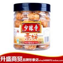 河南特产 少林寺素饼 酥饼 河南素饼 320克罐装 花生酥 价格:13.05
