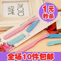 4669 化妆工具 爱琳修眉刀松修眉脱毛化妆美容工具内赠可替换刀片 价格:1.00