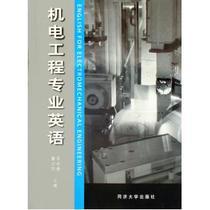 机电工程专业英语 王永鼎//姜少杰 书籍 正版 价格:32.30