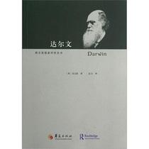 正版包邮/西方思想家评传丛书:达尔文/(英),乐文思沈力译 价格:26.40
