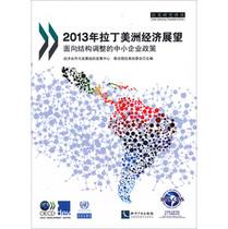 正版包邮/拉美研究译丛·2013年拉丁美洲经济展望:面向结构调整 价格:27.10