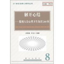 正版包邮/21世纪法律心理学丛书·解开心结:服刑人员心理卫生知 价格:19.80