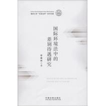 """正版包邮/福州大学""""东南法学""""系列专著:国际环境法中的差别待 价格:40.20"""