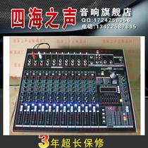【四海】进口版本 德普声 MFX1012 专业舞台调音台 带功放一体机 价格:1258.00
