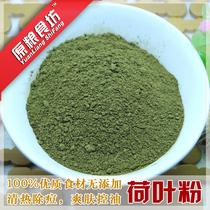 100%纯天然荷叶粉荷叶茶天然面膜粉食用均可 清脂排毒瘦身美容50g 价格:2.80