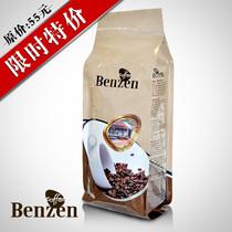 Benzen本真金牌牙买加蓝山咖啡豆 进口拼配 250g 特价 磨粉请备 价格:44.00