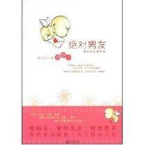 绝对男友 全新正版 书籍类 小说 天猫商城  畅销现货 价格:19.00