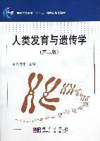 人类发育与遗传学(第2版) 全新正版 价格:44.00