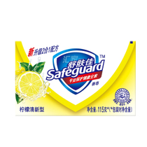 【防禽流感】专柜 Safeguard/舒肤佳 柠檬去味型香皂 115g 价格:4.30