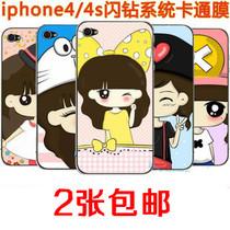 2张包邮 小希闪钻 iphone4卡通贴膜苹果4S手机贴膜彩膜前后贴彩贴 价格:4.99