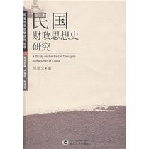 包邮正版/民国财政思想史研究/邹进文/书城全新 价格:19.80