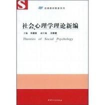 包邮正版/社会心理学理论新编/乐国安编/书城全新 价格:21.20