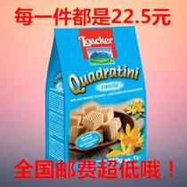 特价 意大利进口零食莱家威化饼干LOACKER粒粒装 香草味250g 价格:22.50