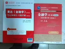 正版!金融学第二版精编版货币银行学第四版黄达+笔记和课后习题 价格:55.00